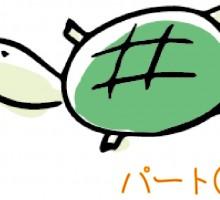 すっぽん(3