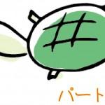 すっぽん(1