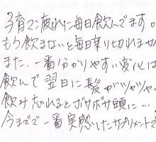 小山友香01