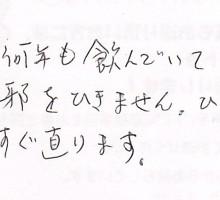 Fumiko-12301